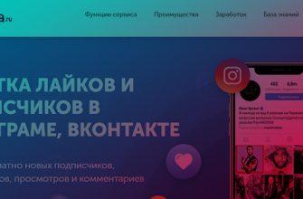 likeinsta ru [лайкинста] Накрутка лайков вконтакте бесплатно и быстро
