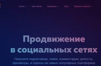 Morelikes ru [Море лайкс ру] накрутка лайков и подписчиков в инстаграм