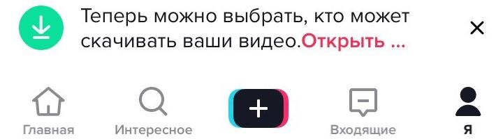 запретить скачивать видео в тик ток