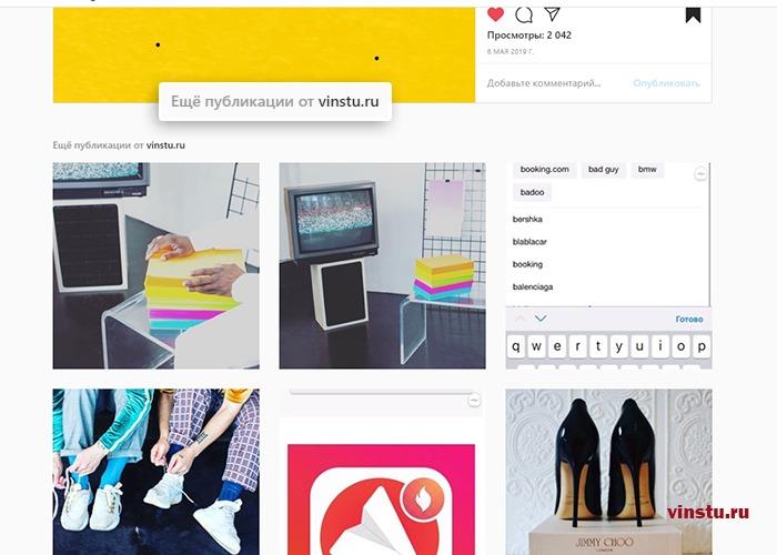 6 фото и видео под постом в веб-версии инстаграм
