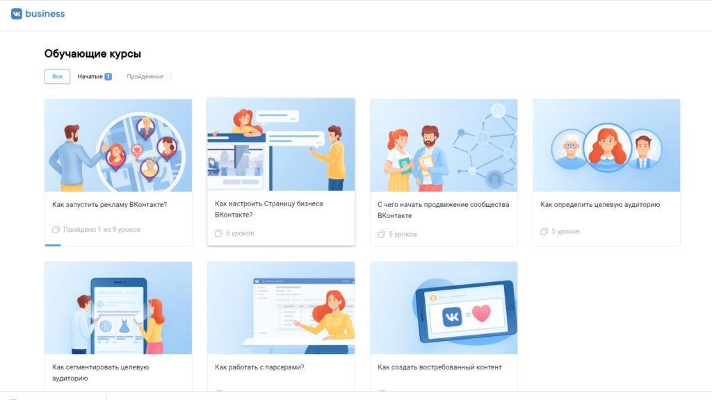Для смм и тех кто дома: бесплатные онлайн-курсы по продвижению ВК от ВКонтакте для бизнеса