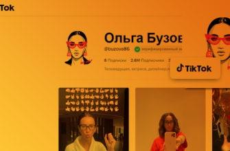 Тик Ток Ольга Бузова (@buzova86) её официальный аккаунт