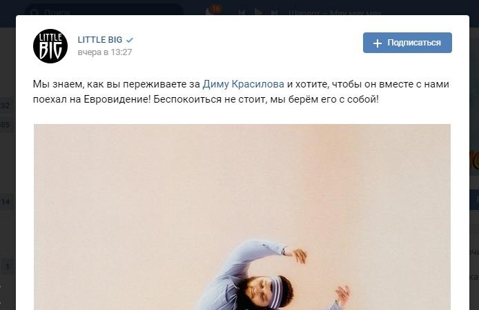 Дмитрий Красилов поедет на Евровидение-2020