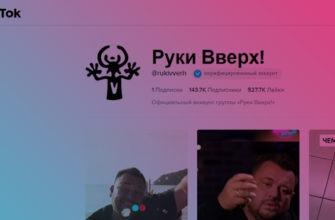 Тик Ток «Руки Вверх» Сергея Жукова официальный аккаунт