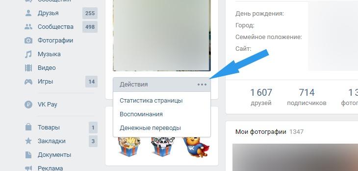 «Статистика страниц вконтакте» как посмотреть статистику своей страницы вк