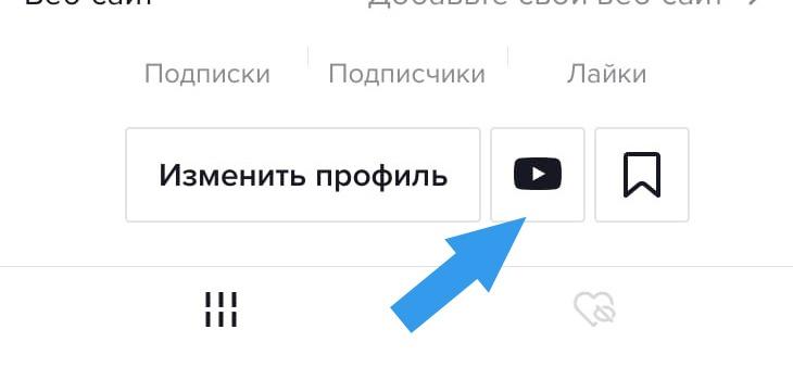 Аккаунт tiktok после добавления ссылки на ваш youtube канал