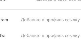 Как добавить в аккаунт ТикТок ссылку на канал You tube