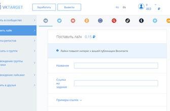лайков вконтакте накрутка без регистрации онлайн